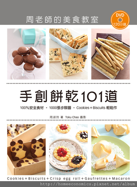 101 handmade cookies with 120min DVD (Chinese)