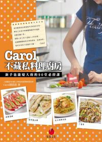 Carol Kitchen (Chinese)