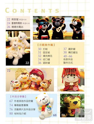 Bear Sock Dolls Book
