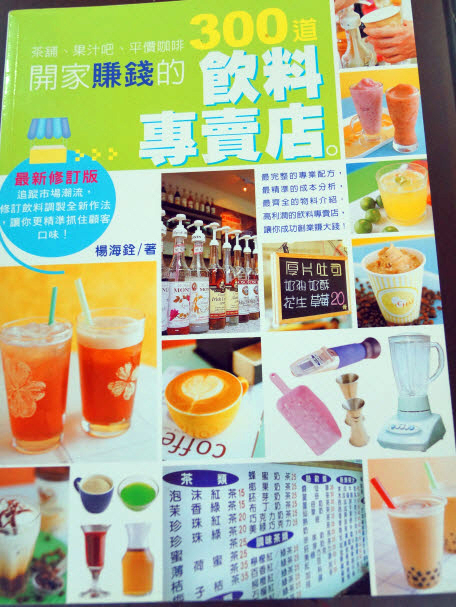 Open an Earn Money Beverage Shop (Chinese) - Click Image to Close