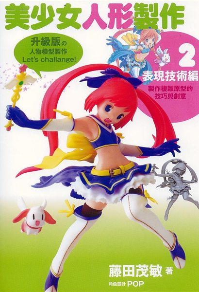 Comic Girl Making Book 2 (Chinese)