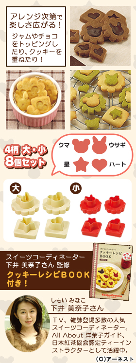 Cute cookies/toast Mould set + Recipes