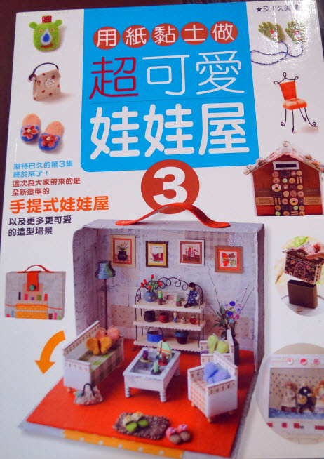Use Paper Clay to Make Cute Doll House (chinese)