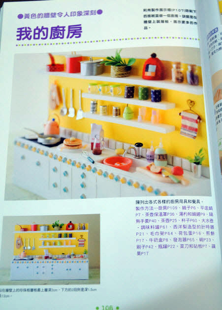 Use Paper Clay to Make Cute Doll House (chinese) - Click Image to Close