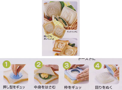Japan Made Doraemon Sandwich Mould + stamper Set