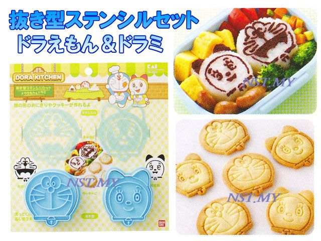Japan Made Doraemon & Dorami Cookies Mould + Stencil Set