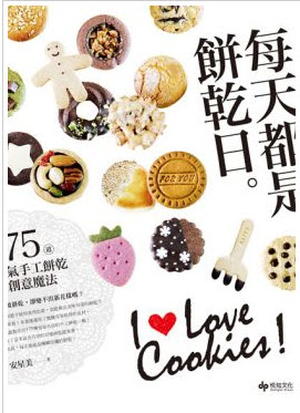 Everyday is a cookies day. (Chinese)