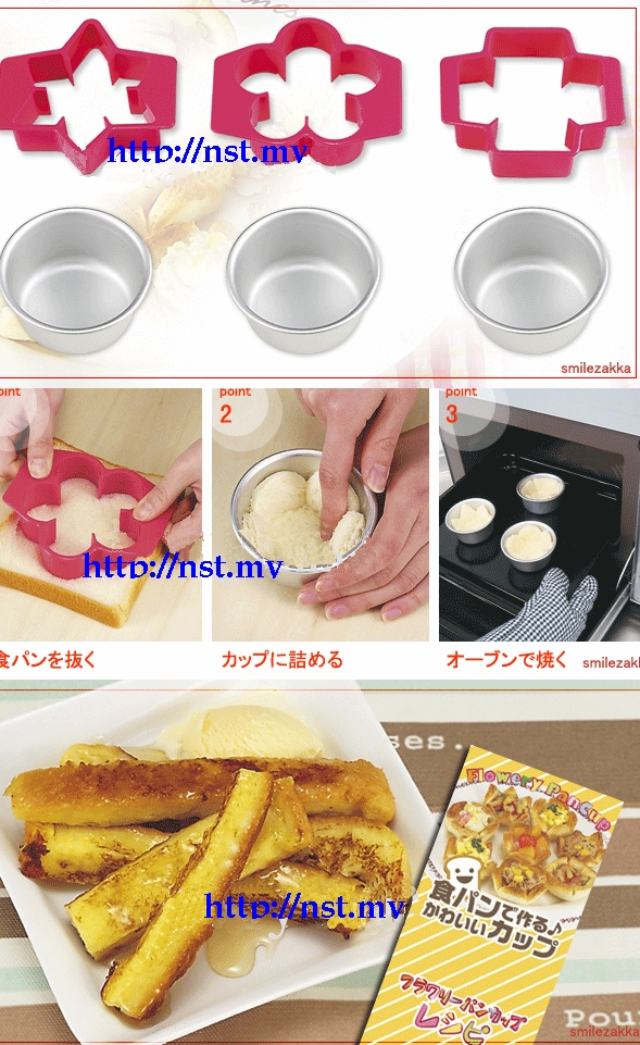 Japan Import Flower shaped egg tart/toast/cake mould