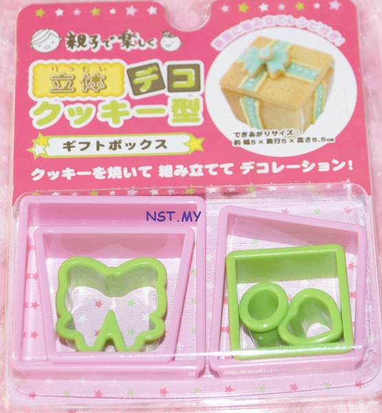 Gift 3D Cookies Cutter Set