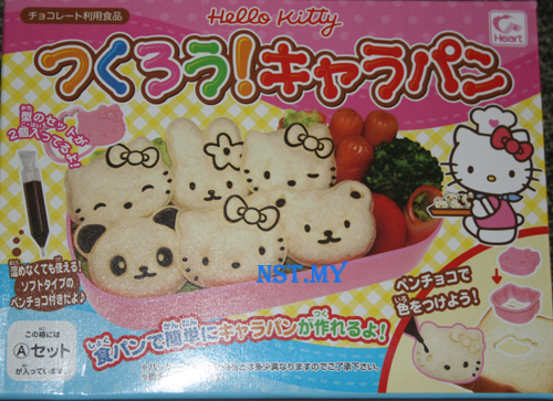 Hello Kitty Mould A + Chocolate Pen Set