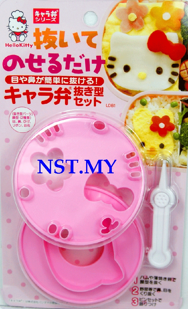 Kitty Multipurpose vegetable/cheese/ham/cookies mould