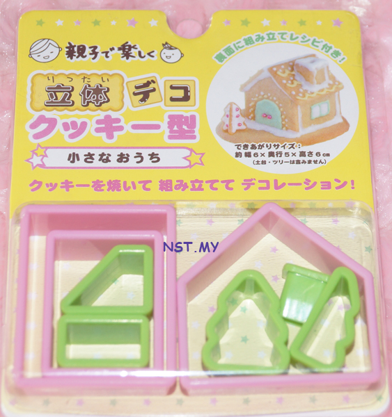 House 3D Cookies Cutter Set