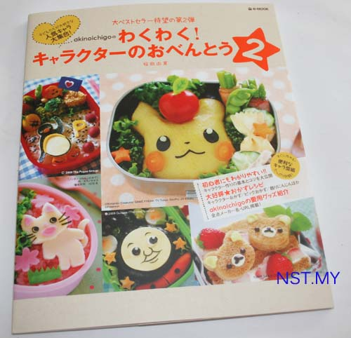 Akinoichigo Bento Book (Japanese)