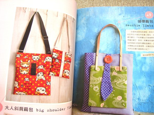 julesco's Handmade Bag (Chinese)