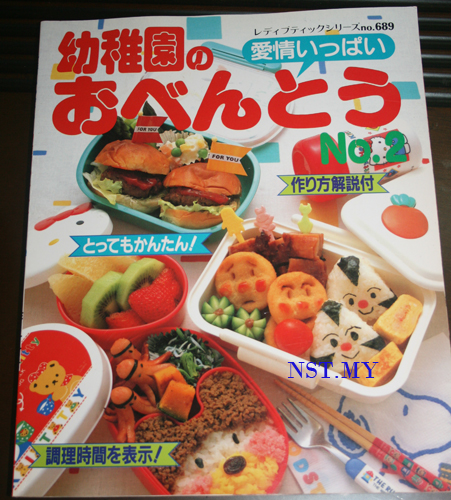 Kindergarden Bento Book(Japanese)
