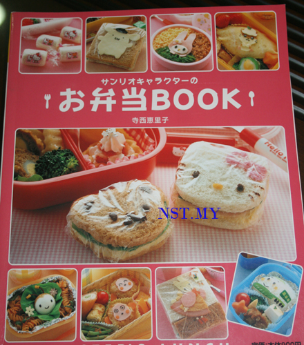 Cute Cartoon Character Bento Book (Japanese)