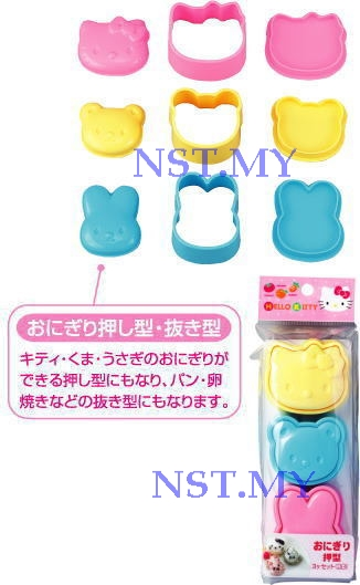 Japan Import Hello Kitty Rice Mould/Hamburger Mould
