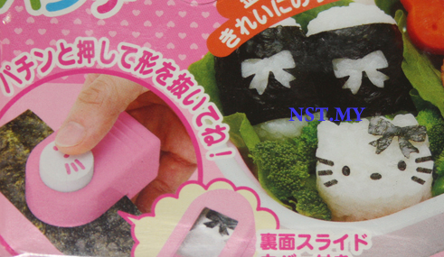 Japan Import Kitty Ribbon & Face Seaweed Puncher