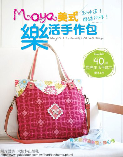 Moya's Handmade Bag (Chinese)