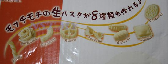 Japan Import Popular Pasta DIY Maker Set