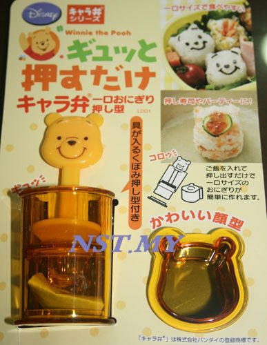 Pooh Mini Rice Mould/Sushi/mash potato mould