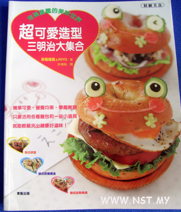 Cute Sandwiches (Chinese)