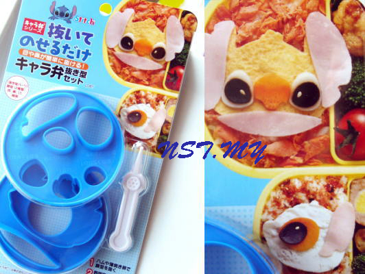 Japan Made Stitch Multipurpose Vegetable/Cheese/seaweed Mould