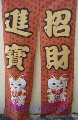 Bring Luck Cats Japanese Style Curtain