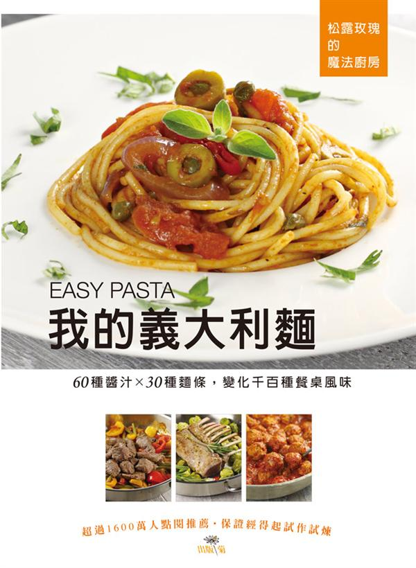 Easy pasta with 60 sauces x 30 pasta (chinese)
