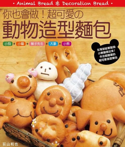 You can also make cute animal bread(chinese)
