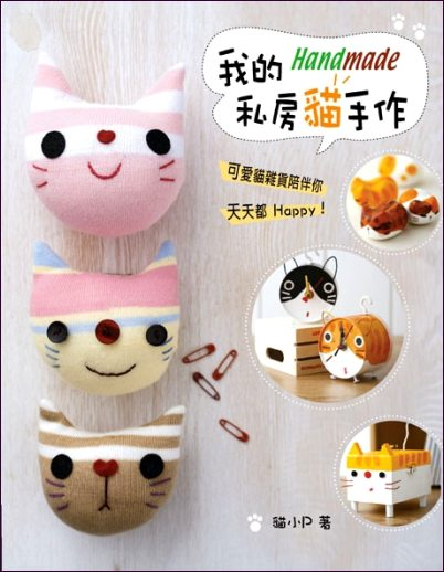 Cat Handmade (Chinese)