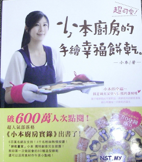 Cute Cookies recipe book with 30mins DVD(chinese)