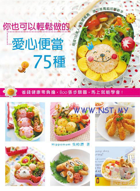 Easy To make Bento 75 type (Chinese)