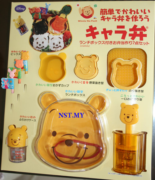 Japan Made Pooh Bento Gift Set