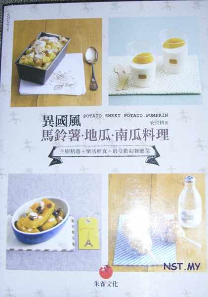 Potato,sweet potato, pumpkin recipe book (Chinese)