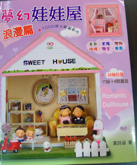 Romance Doll House (Chinese)