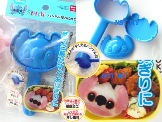 Japan Made Stitch Rice/Hamburger/tempura mould