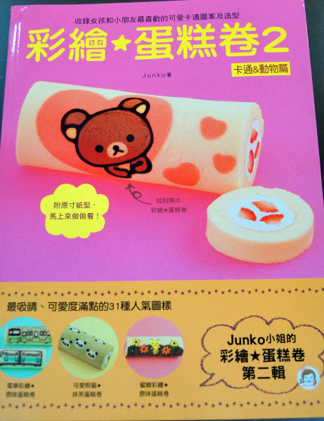 Cartoon & Animal Swiss Roll (Chinese)