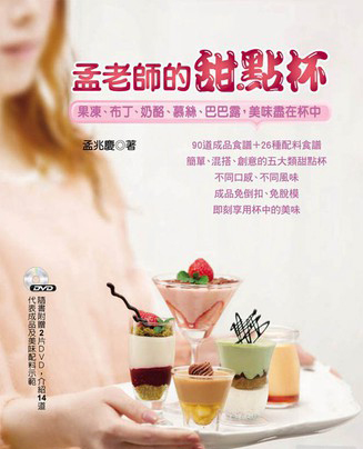 Dessert Recipe come with 2DVD (Chinese)